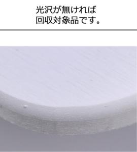 ショート メール 珪藻土 ニトリ